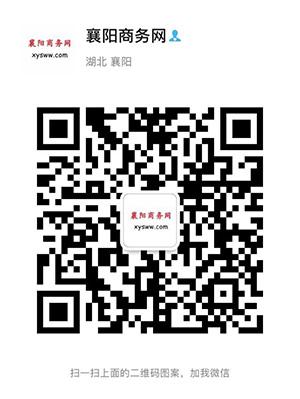 襄阳商务网微信二维码